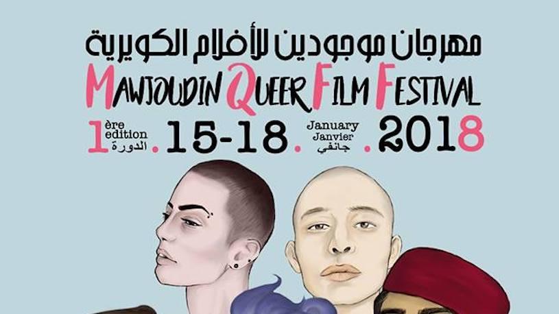 """L'association tunisienne """"Mawjoudin"""" lance le premier festival traitant des genres"""