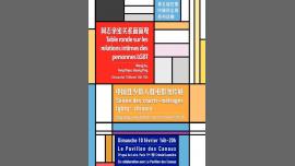 Table ronde et courts-métrages Lgbtq+ chinois à Paris le dim. 10 février 2019 de 16h00 à 20h00 (Rencontres / Débats Gay)