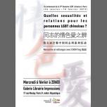 巴黎Quelles sexualités et relations des personnes LGBT chinoises?2019年 8月 6日,20:00(男同性恋 见面会/辩论)