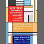 巴黎Table ronde et courts-métrages Lgbtq+ chinois2019年 4月10日,16:00(男同性恋 见面会/辩论)