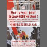 巴黎Quel avenir pour la cause LGBT en Chine?2019年 7月 4日,19:00(男同性恋 见面会/辩论)