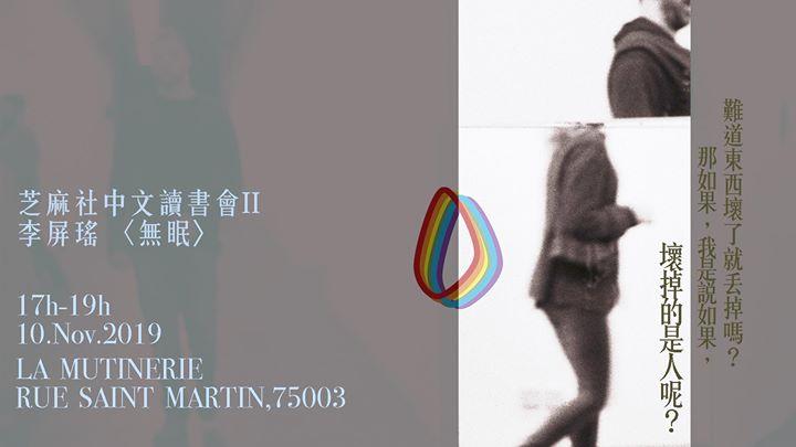 芝麻社中文讀書會2 Club de lecture en chinois a Parigi le dom 10 novembre 2019 17:00-19:00 (Laboratorio Lesbica)