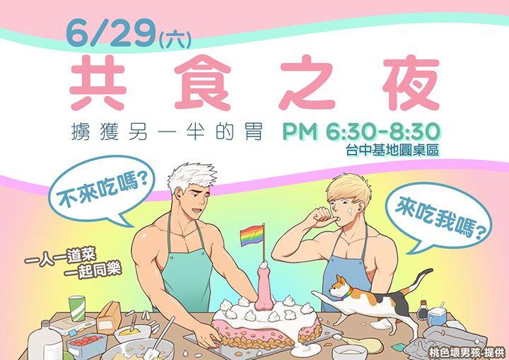 共食之夜—擄獲另一半的胃 em Taichung le sáb, 29 junho 2019 18:30-20:30 (Workshop Gay, Lesbica, Trans, Bi)
