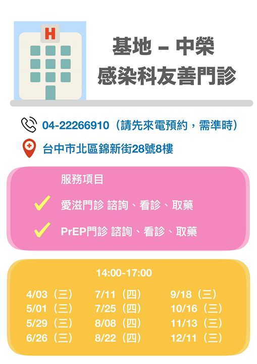 基地-中榮 感染科HIV、PrEP友善門診(預約制) en Taichung le mié 26 de junio de 2019 14:00-17:00 (Prevención de salud Gay, Lesbiana, Trans, Bi)