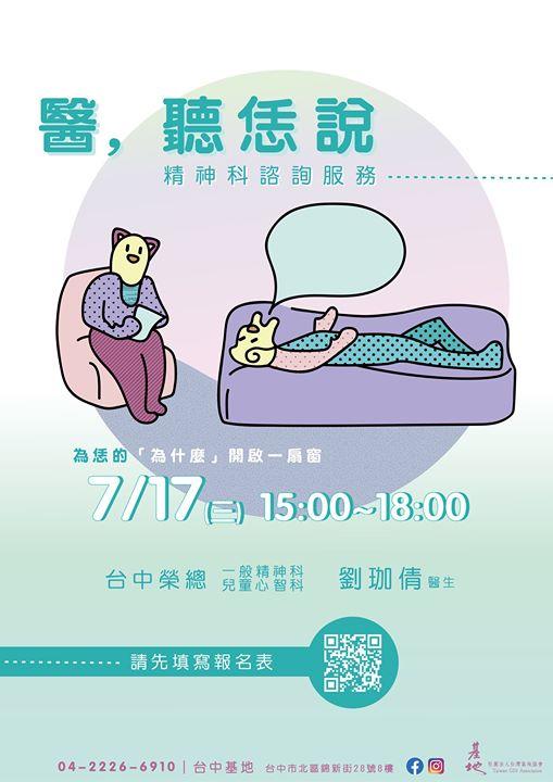 已額滿 醫,聽恁說—精神科諮詢服務(預約制) in Taichung le Wed, July 17, 2019 from 03:00 pm to 06:00 pm (Health care Gay, Lesbian, Trans, Bi)