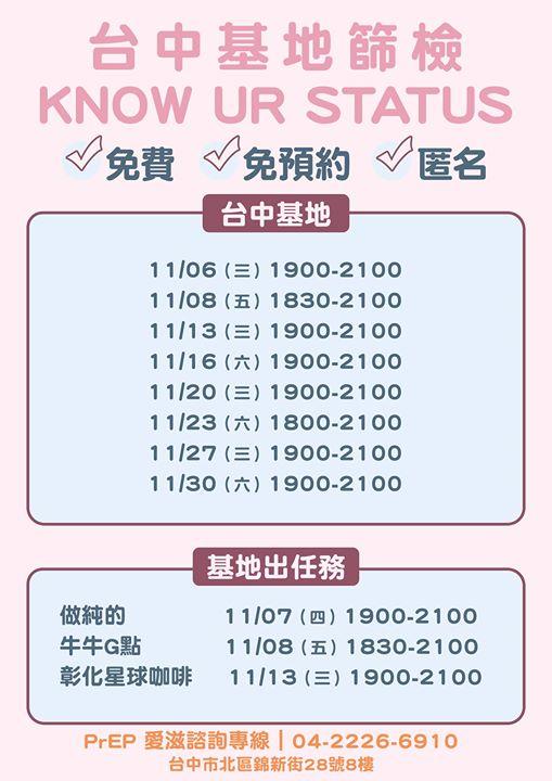 十一月份基地免預約篩檢(點圖可看完整時間) in Taichung le Mi 13. November, 2019 19.00 bis 22.00 (Gesundheitsprävention Gay, Lesbierin, Transsexuell, Bi)