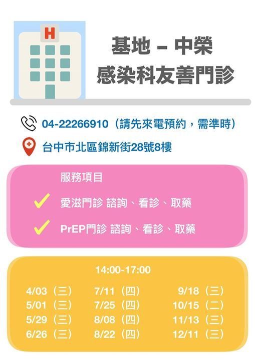 基地-中榮 感染科HIV、PrEP友善門診(預約制) in Taichung le Wed, December 11, 2019 from 02:00 pm to 05:00 pm (Health care Gay, Lesbian, Trans, Bi)