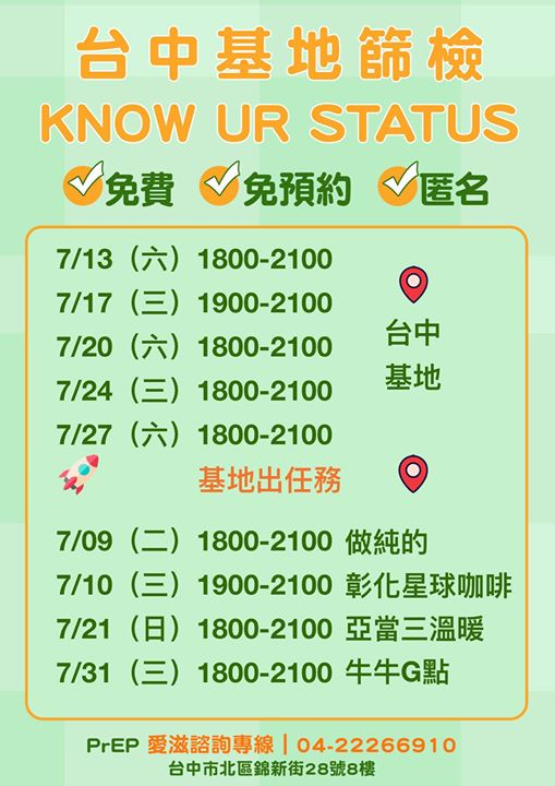 七月份基地免預約篩檢(點圖可看完整時間) in Taichung le Mi 24. Juli, 2019 18.00 bis 21.00 (Gesundheitsprävention Gay, Lesbierin, Transsexuell, Bi)
