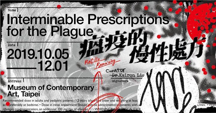 瘟疫的慢性處方 Interminable Prescriptions for the Plague | MOCA Taipei a Taipei le gio 14 novembre 2019 10:00-18:00 (Incontri / Dibatti Gay, Lesbica, Trans, Bi)