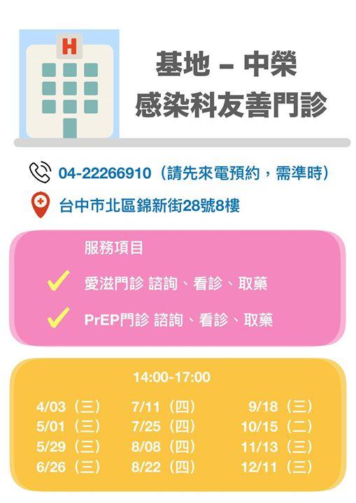 基地-中榮 感染科HIV、PrEP友善門診(預約制) in Taichung le Do 25. Juli, 2019 14.00 bis 17.00 (Gesundheitsprävention Gay, Lesbierin, Transsexuell, Bi)