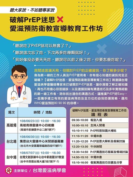 聽大家說,不如聽專家說 ─【破解PrEP迷思,愛滋預防衛教宣導教育工作坊】 en Taichung le dom  7 de julio de 2019 10:00-16:30 (Prevención de salud Gay, Lesbiana, Trans, Bi)