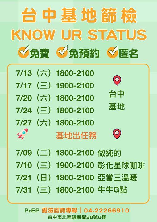 七月份基地免預約篩檢(點圖可看完整時間) in Taichung le Sa 27. Juli, 2019 18.00 bis 21.00 (Gesundheitsprävention Gay, Lesbierin, Transsexuell, Bi)