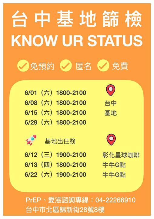 公告—六月份基地免預約篩檢(點圖可看完整時間) em Taichung le sáb, 22 junho 2019 18:00-21:00 (Prevenção saúde Gay, Lesbica, Trans, Bi)