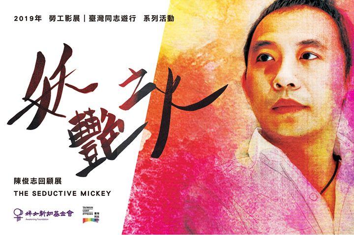妖艷之火:陳俊志回顧展 em Taipei le dom, 22 dezembro 2019 09:00-17:00 (Expo Gay, Lesbica, Trans, Bi)