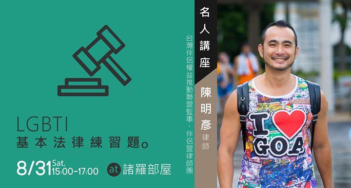 名人講座-Lgbti基本法律練習題 à Chiayi le sam. 31 août 2019 de 15h00 à 17h00 (Rencontres / Débats Gay, Lesbienne, Trans, Bi)