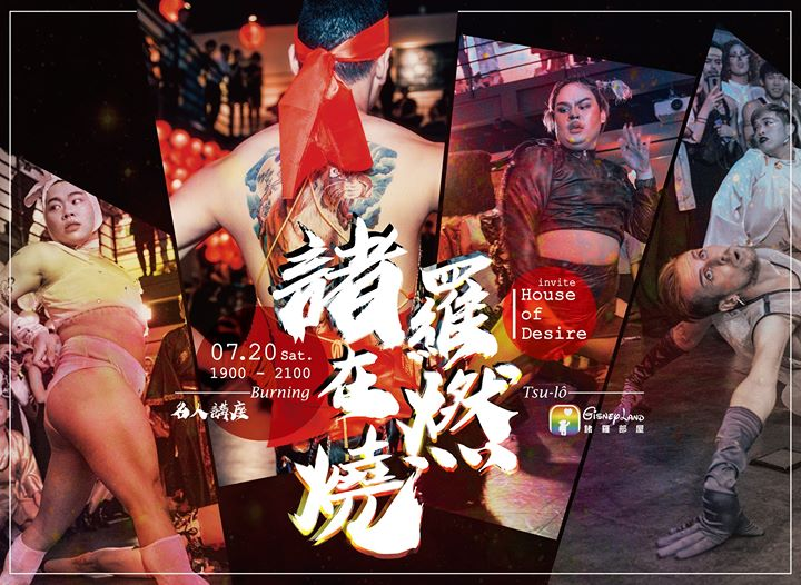 名人講座-諸羅在燃燒 in Chiayi le Sat, July 20, 2019 from 07:00 pm to 09:00 pm (After-Work Gay, Lesbian, Trans, Bi)