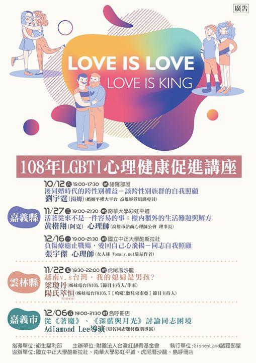 多元性別心理健康促進講座—負傷療癒止戰殤,愛回自己心飛揚-同志自我照顧 in Chiayi le Mon, December 16, 2019 at 07:00 pm (Meetings / Discussions Gay, Lesbian, Trans, Bi)