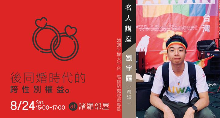名人講座-後同婚時代的跨性別權益 in Chiayi le Sat, August 24, 2019 from 03:00 pm to 05:00 pm (Meetings / Discussions Gay, Lesbian, Trans, Bi)