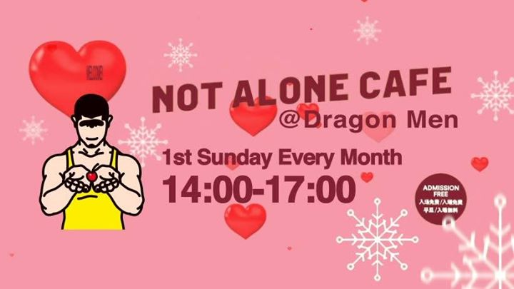 东京Not Alone Cafe2019年 2月 1日,14:00(男同性恋 下班后的活动)