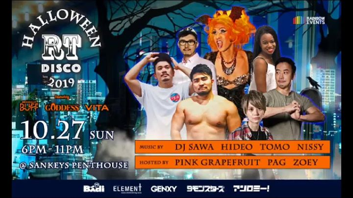 RT DISCO - Halloween 2019 - in Tokyo le Sun, October 27, 2019 from 06:00 pm to 11:00 pm (After-Work Gay, Lesbian, Trans, Bi)