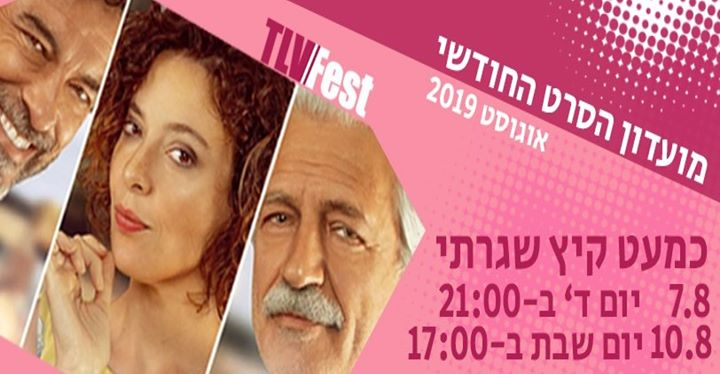 TLVFest Present : An Almost Ordinary Summer כמעט קיץ שגרתי in Tel Aviv le Sat, August 10, 2019 from 05:00 pm to 07:00 pm (Cinema Gay, Lesbian, Trans, Bi)