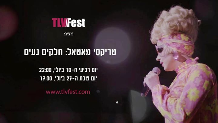 TLVFest present - Trixie Mattel: Moving Parts - July 27 in Tel Aviv le Sat, July 27, 2019 from 05:00 pm to 06:30 pm (Cinema Gay, Lesbian, Trans, Bi)
