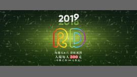 Rainbow Dream - 夢想酒吧 - Bar/Gay - Kaohsiung