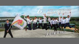 Rainbow Punch - 彩虹重擊龍舟隊 - Sport/Gay - Taipei