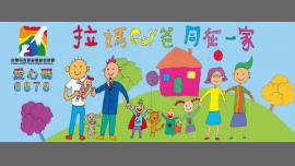 台灣同志家庭權益促進會 - Association/Gay, Lesbienne, Trans, Bi - Taipei