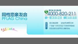 PFLAG China - Fight against homophobia/Gay, Lesbian, Trans, Bi, Hetero Friendly - Canton