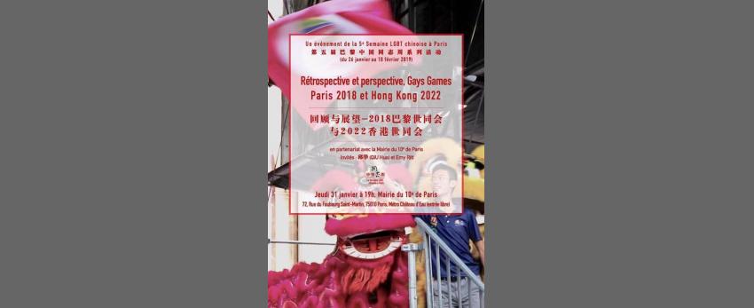 Rétrospective et prospective : Gay Games Paris 2018 et HK 2022