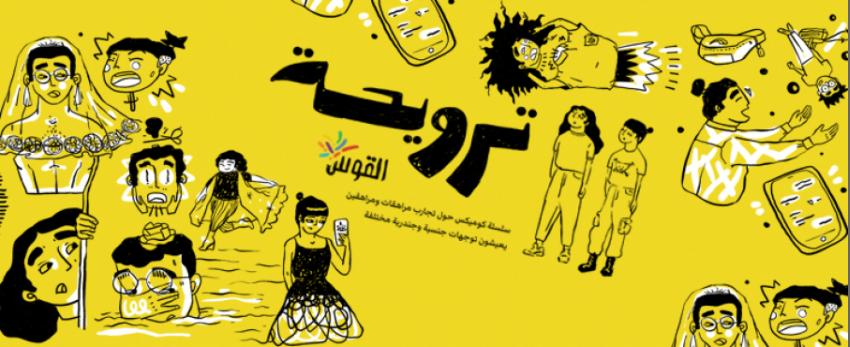 alQaws - القوس للتعددية الجنسية والجندري