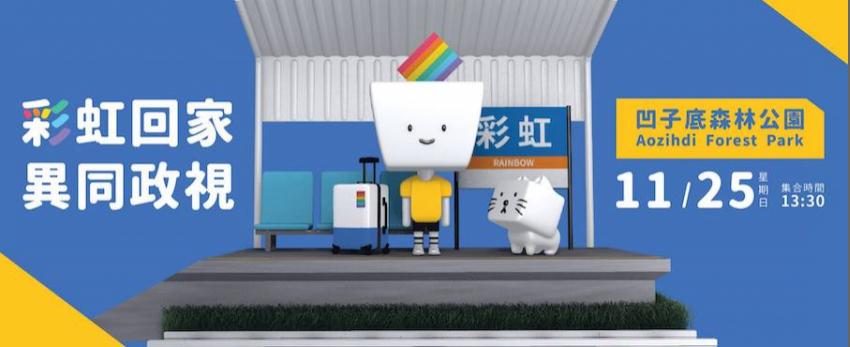 Kaohsiung Pride - 高雄同志大遊行
