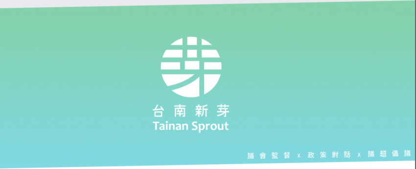 Tainan Sprout - 台南新芽