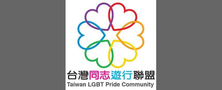 Taiwan LGBT Pride - 台灣同志遊行聯盟