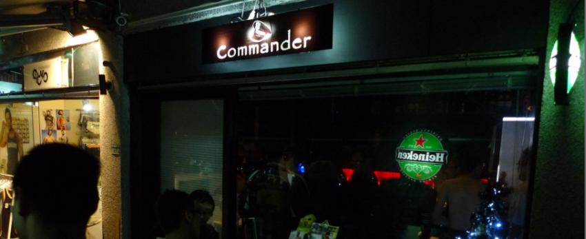 Commander - 司令