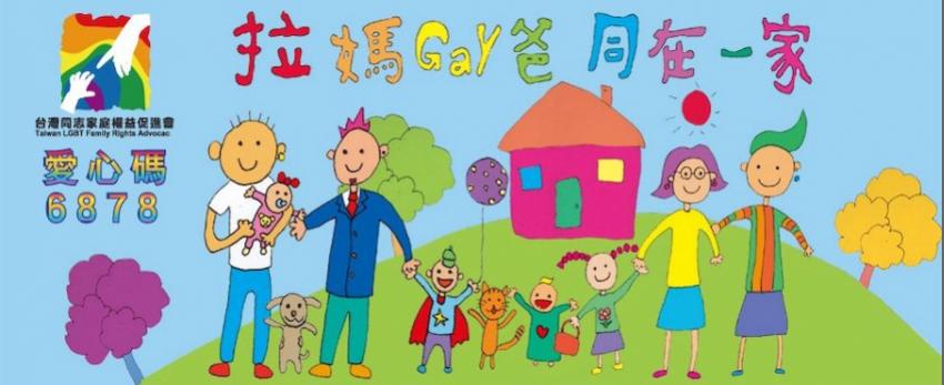 台灣同志家庭權益促進會