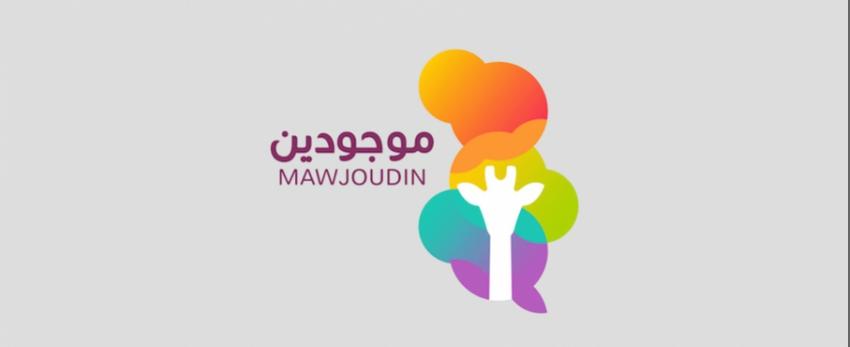 Mawjoudin We Exist