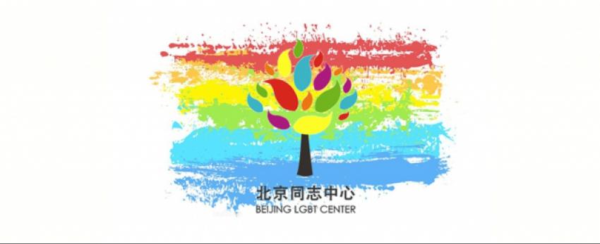 Beijing LGBT Center